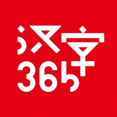 汉字365