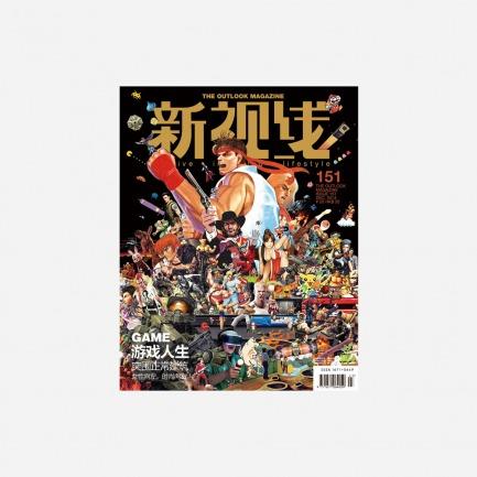 《新视线》2014年12月刊 | 带你体会千万种游戏人生