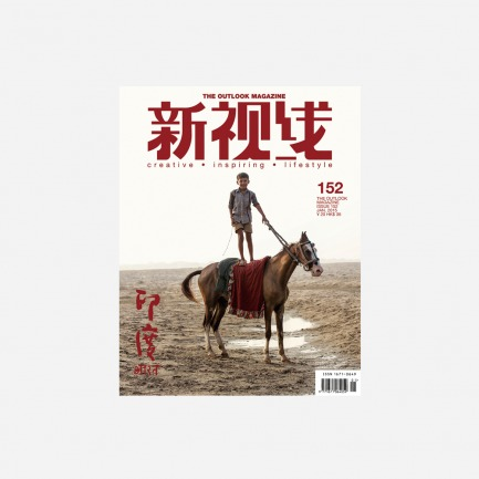 【现货】《新视线》2015年1月刊【包含10元邮资】
