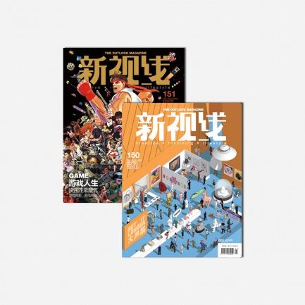 【双刊合集特惠·免邮资】《新视线》2014年11月-12月刊