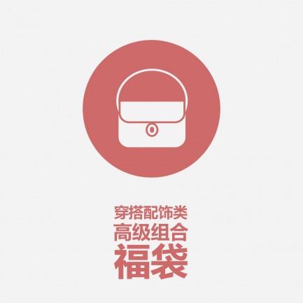 穿搭配饰组合福袋(随机发,内含5件)
