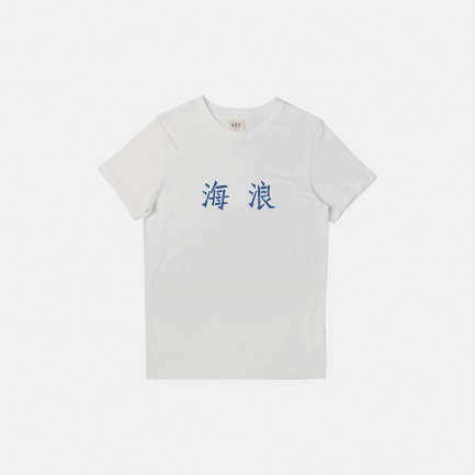 男款全棉T恤 海浪 | 纯棉材质 穿着舒适