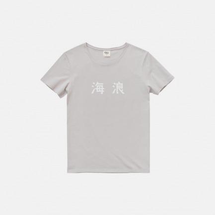 吃茶去男款全棉T恤 浅灰海浪
