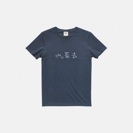 吃茶去男款全棉T恤 手写吃茶去