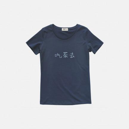 吃茶去女款全棉T恤 手写吃茶去