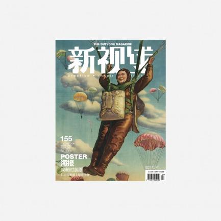 【现货】《新视线》2015年4月刊【包含10元邮资】