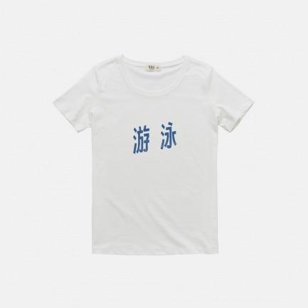 吃茶去女款全棉T恤 游泳