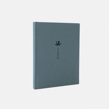 《梁·古建制图》笔记本