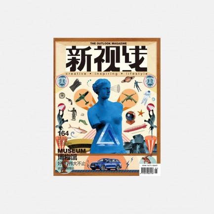 【现货】《新视线》2016年1月/2月刊 合刊 MUSEUM 博物馆【包含10元邮资】
