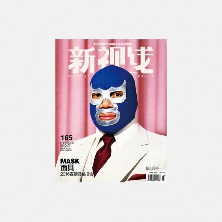 《新视线》16年3月刊 | 世界面具文化