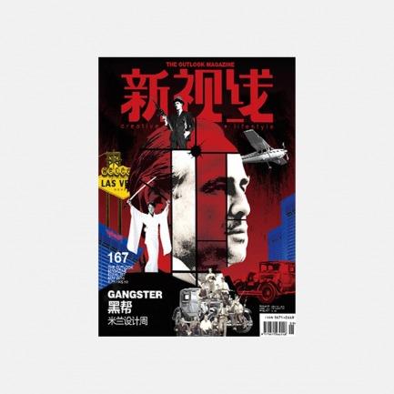 《新视线》16年5月刊 | 黑帮文化大集结