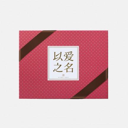 十四行诗 台湾手工黑糖茶 以爱之名礼盒