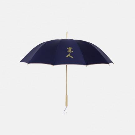 寡人 男款 长柄竹语伞