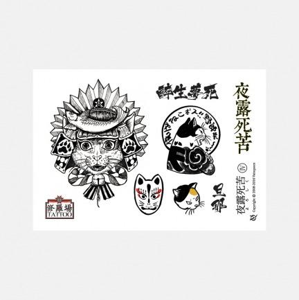 修羅場TATTOO纹身贴*6