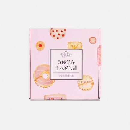 【少女心礼盒】18包少女心爆棚零食