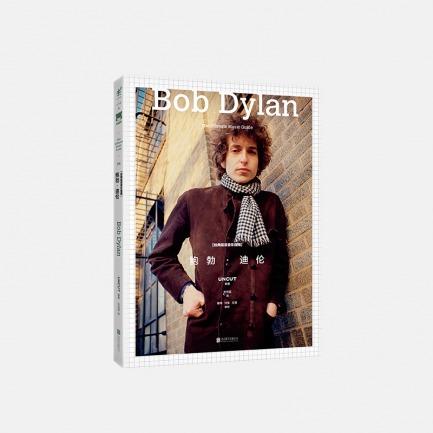 新诺奖得主《经典摇滚音乐指南:鲍勃·迪伦》