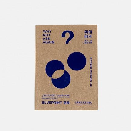 第十一届上海双年展导览册《蓝图》