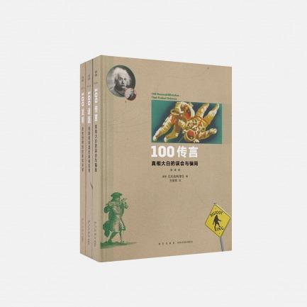 美国《大众科学》100系列三册套装 | 最畅销科学读物精华版