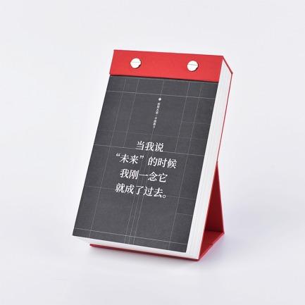 单向历·日历2018 | 荣获红点设计大奖 新青年的老黄历【三色可选】
