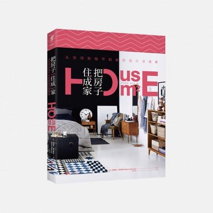 《把房子住成家:从空间到细节的家居设计灵感集》