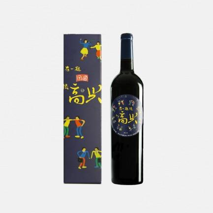 高兴 | 银色高地珍藏干红葡萄酒