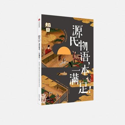 《知日•源氏物语,一本满足!》  | 你能想象到的一切关于日本浪漫与美的表达都在这里