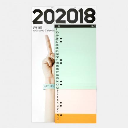 手环日历2018   把每一天戴在手上