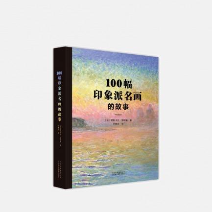 《100幅印象派名画的故事》 | 24位大师   100幅精品