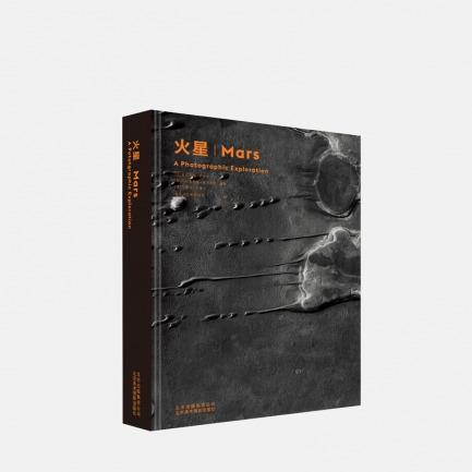 《火星》 | 2017世界最美图书