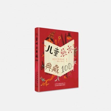 《儿童绘本典藏100》 | 100本世界头等精美绘本