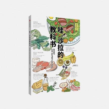 食帖番组·哇!沙拉的教科书