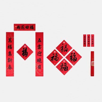"""""""五皇赐福""""戊戌年新春福筒"""