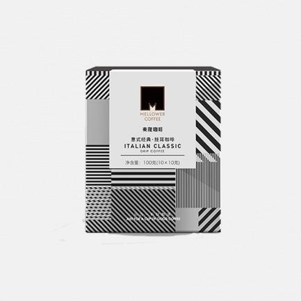 意式经典挂耳咖啡 | 60秒完成一杯手冲式咖啡