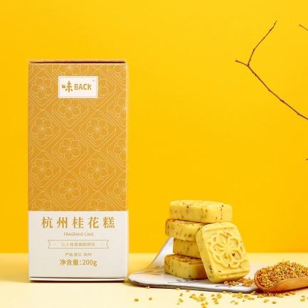杭州桂花糕x2盒 | 甜而不腻 入口即化 清甜带茶甘