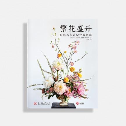 《繁花盛开》打造花艺生活 | 自然风花艺设计 全新创意