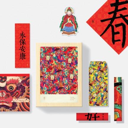 年礼2019精装版套装 | 门神、春联、福字、红包、笔记本、传统精品年画