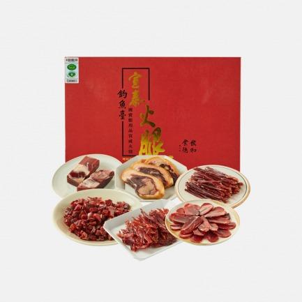 火腿钓鱼台新春年货礼盒 | 高级美味 送礼佳品