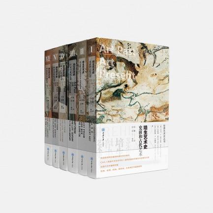 《培生艺术史》6册全套装 | 带你一览艺术史 享视觉盛宴