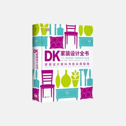 DK家装设计全书 | 教科书级实用指南!