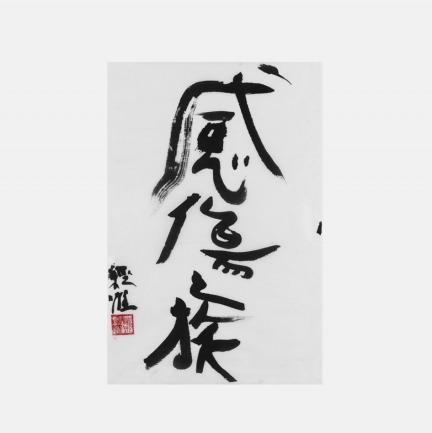 荒木经惟——《伤感之旅》 | 荒木经惟亲笔书法