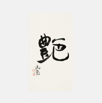 冯唐——《艳》   冯唐亲笔书法