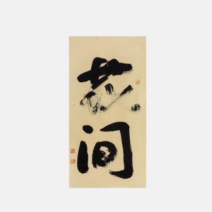冯唐——《花间》   冯唐亲笔书法