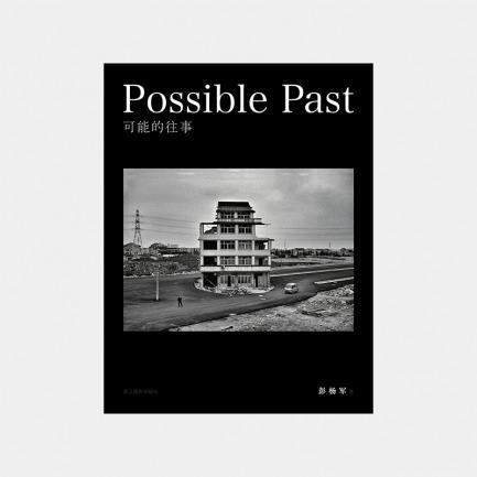 《可能的往事》摄影集 | 纪念被遗忘的自己和可能的往事