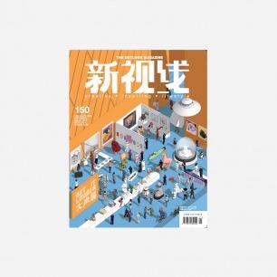 《新视线》2014年11月刊(包含10元邮资)