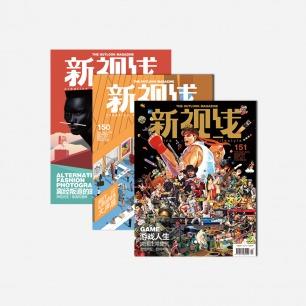【三刊合集特惠·免邮资】《新视线》2014年10月-12月刊