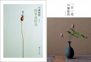 川濑敏郎的书