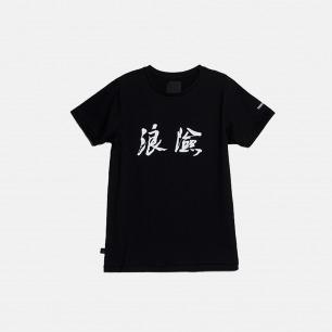 浪险印花男女短袖T恤 白/黑