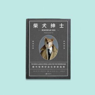 《柴犬绅士:都市型男好品位穿搭指南》