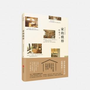 《家的模样》 | 叶怡兰 旧宅300天改造