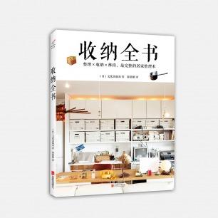 《收纳全书》 | 最完整的居家整理术